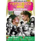 〈アカデミー賞ベスト100選〉誰が為に鐘は鳴る DVD10枚組 (ACC-036)