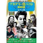 〈アカデミー賞ベスト100選〉レベッカ DVD10枚組 (ACC-040)