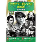 〈アカデミー賞ベスト100選〉怒りの葡萄 DVD10枚組 (ACC-042)