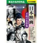 日本映画 不朽の名作集 DVD9枚組 (ACC-043)