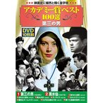 〈アカデミー賞ベスト100選〉第三の男 DVD10枚組 (ACC-045)