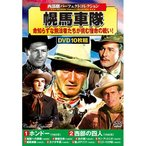 〈西部劇パーフェクトコレクション〉幌馬車隊 DVD10枚組 (ACC-046)
