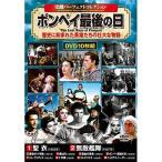 <史劇パーフェクトコレクション>ポンペイ最後の日 DVD10枚組 (ACC-085)