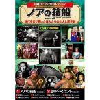 〈史劇パーフェクトコレクション〉ノアの箱船 DVD10枚組 (ACC-087)