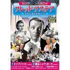〈ミュージカル・パーフェクトコレクション〉フレッド・アステア ファーストステージ DVD9枚組 (ACC-093)