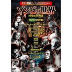〈ホラー映画パーフェクトコレクション〉ゾンビの世界 DVD10枚組 (ACC-098)