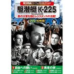 〈戦争映画パーフェクトコレクション〉駆潜艇K-225 DVD10枚組 (ACC-100)