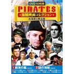 〈PIRATES 海賊映画コレクション〉大海原の無法者 DVD10枚組 (ACC-105)