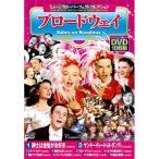 〈ミュージカル・パーフェクトコレクション〉ブロードウェイ DVD10枚組 (ACC-112)