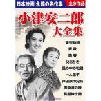 小津安二郎大全集 DVD9枚組 (BCP-027)