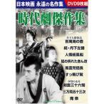時代劇傑作集 DVD9枚組 (BCP-033)