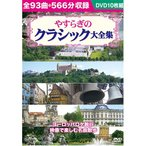 やすらぎのクラシック大全集 DVD10枚組 (BCP-039)