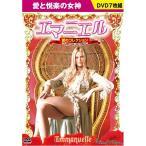 エマニエル愛のコレクション DVD7枚組 (BCP-060)