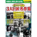 イタリア映画3大巨匠名作集 DVD10枚組 (BCP-061)
