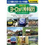 感動の旅〈ヨーロッパ列車紀行 男の時刻表〉 DVD8枚組 (BCP-080)
