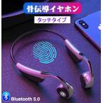 Bluetooth5.0 骨伝導イヤホン ヘッドホン スポーツ 高音質 超軽量 bluetooth ヘッドセット ワイヤレス イヤホン ハンズフリー通話 ノイズキャンセル  音楽