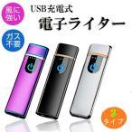 電子ライター USB充電式 プラズマ 電気 usb ライター 小型 充電式 ガス・オイル不要 防風 軽量 薄型 プレゼント