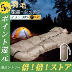 寝袋 ダウン80% シュラフ ダウンケットにもなる羽毛寝袋 羽毛 寝袋 洗える シュラフ 羽毛 寝袋 軽量 洗える