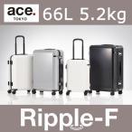 ショッピングエース ace.TOKYO エース スーツケース Ripple-F(リップルF) TSAロック 軽量 フレーム式 キャリーケース 66L 5.2kg 05553 Ripple-F62 6日前後用