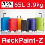 ショッピングエース ace.TOKYO エース スーツケース RockPaint-Z(ロックペイントZ) TSAロック 軽量 キャリーケース 65L 3.9kg 05623 RockPaint-Z60 6日前後用
