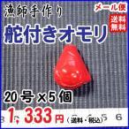 漁師手作り 【 舵付きオモリ 20号 】 5セット 宇和海工房 送料無料