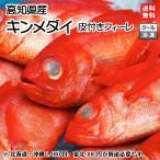 高知産 ( 金目鯛 キンメダイ )フィーレ 1匹 冷凍 真空パック 刺身 煮魚 焼魚 しゃぶしゃぶ 送料無料 北海道、沖縄、東北は別途送料 宇和海の幸問屋