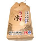 愛媛 石鎚山麓 久万高原 清流米 減農薬 特別栽培米 令和元年産 ( もち米 ) 20kg 高原清流が育んだお米 送料無料 宇和海の幸問屋