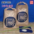 愛媛 三間産 伊達米 減農薬 特別栽培米 令和元年産 (コシヒカリ) 白米 2kg 送料無料 宇和海の幸問屋