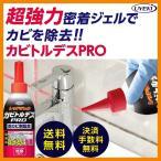 カビ取り剤 カビトルデスPRO 150g 強力 ジェル状 低刺激 防カビ カビ 防止 風呂 タイル 掃除 UYEKI(ウエキ)公式