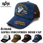 ショッピングエアフォース 帽子 ALPHA INDUSTRIES メッシュキャップ アルファインダストリーズ USA エアフォース AIR FORCE アルファ アーミー ミリタリー 公式 メンズ 人気