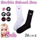 Barbie スリークォーター スクールソックス 26cm