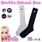 メール便限定/ 靴下 ソックス Barbie セミハイソックス スクールソックス 32cm 丈 バービー ワンポイント 刺繍 学校 中学校 高校 スクール ハイソックス 白 紺