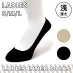 メール便限定 / 靴下 ソックス JAMGARDEN レディース インナーソックス 脱げにくい 浅履き 見えない 21cm 22cm 23cm 24cm 25cm 26cm  女性用 大きいサイズ 大人