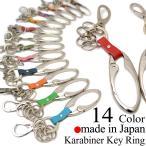 メール便限定 /  カラビナ キーホルダー 日本製 キーリング アンティーク メタル デザイン 人気 登山 登山用品