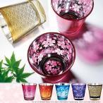 グラス ビアグラス 桜 サクラ 花 もみじ 紅葉 プルメリア ビールグラス コップ ガラス ビードロ びーどろ きれい ギフト 博多びーどろ