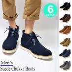 ショッピングスウェード チャッカブーツ デザートブーツ メンズ ブーツ スウェード お洒落 靴 カジュアル ファッション 夏