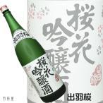 山形/東北の地酒 出羽桜 桜花吟醸酒 山田錦(出羽桜酒造) 720ml