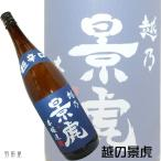 新潟/信越・東北の地酒 越乃景虎 超辛口本醸造酒(諸橋酒造)1800ml