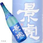 新潟/信越・東北の地酒 越乃景虎 純米原酒(諸橋酒造)720ml