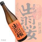 東北/山形の地酒 出羽桜 出羽の里 純米しぼりたて生原酒(出羽桜酒造)720ml