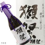 山口/中国の地酒 獺祭 磨き二割三分 純米大吟醸酒(旭酒造) 720ml