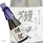 四国 / 山口の地酒 獺祭 磨き二割三分 純米大吟醸酒(旭酒造)180ml