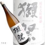山口/四国の地酒 獺祭 50 純米大吟醸酒 (旭酒造) 1800ml