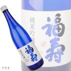 兵庫/関西の地酒 福寿 純米吟醸酒(神戸酒心館)720ml