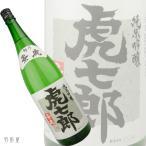 新潟/信越・東北の地酒 越乃景虎 虎七郎 純米吟醸酒(諸橋酒造)1800ml