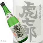 新潟/信越・東北の地酒 越乃景虎 虎七郎 純米吟醸酒(諸橋酒造)720ml