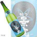 新潟/信越・東北の地酒 越乃景虎 梅酒かすみ酒 (諸橋酒造)1800ml