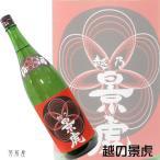 新潟/信越・東北の地酒 越乃景虎 梅酒(諸橋酒造)720ml