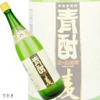 東京/関東の麦焼酎 青酎(青ヶ島酒造) 700ml