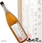 鳳凰美田 熟成秘蔵梅酒 (小林酒造) 1800ml